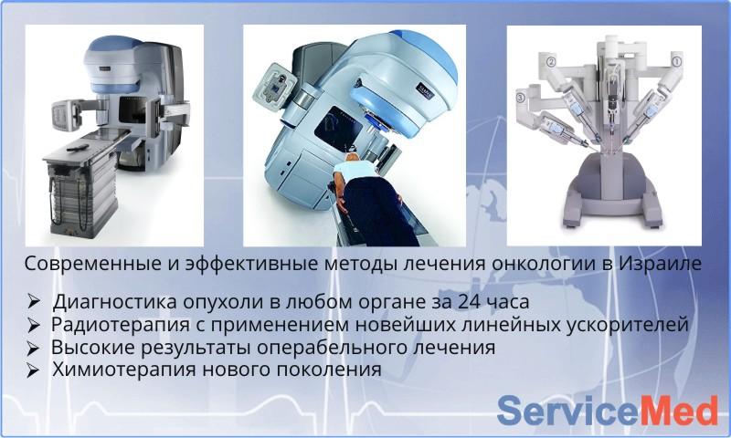 Методы лечения онкологических заболеваний в Москве